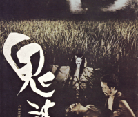 "Onibaba 1964 film original poster"" by Source (WP:NFCC#4). Licensed under Fair use via Wikipedia - https://en.wikipedia.org/wiki/File:Onibaba_1964_film_original_poster.png#/media/File:Onibaba_1964_film_original_poster.png"